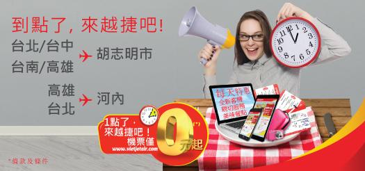 【越南機票便宜買】飛胡志明市稅後來回機票不到4千!怎麼購買平價航空便宜機票?