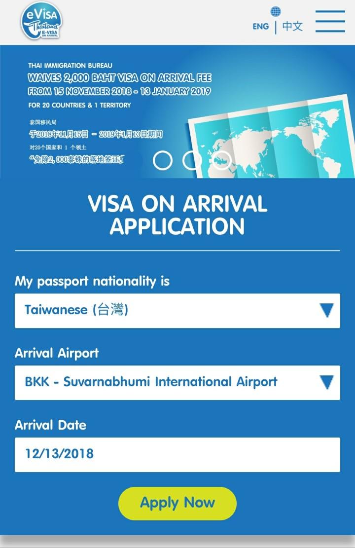 【泰國】落地簽免費期間,如何申請E-Visa快速通關安